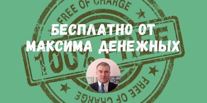 Бесплатно от Максима Денежных