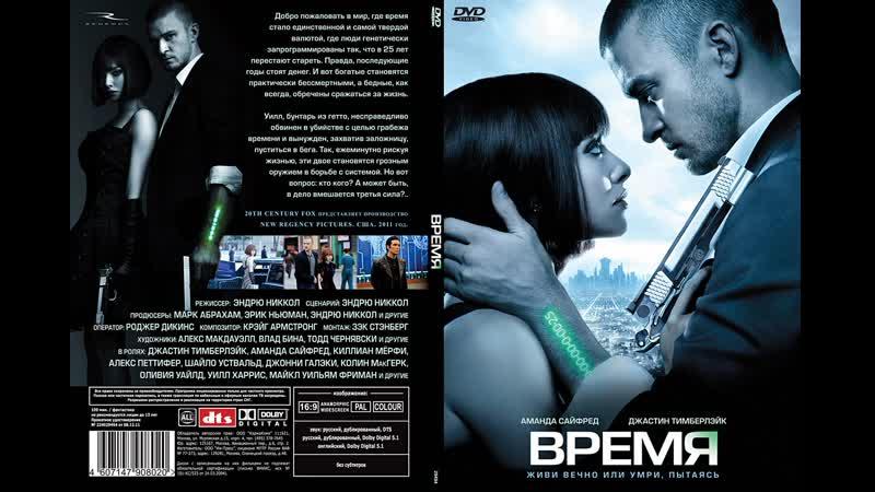 фильм Время постер DVD обложки
