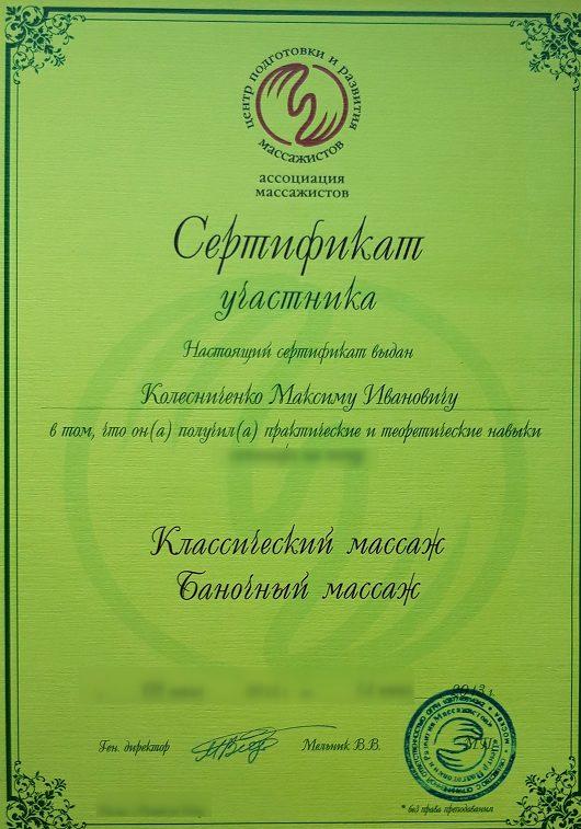 сертификат участника подготовки и развития массажистов