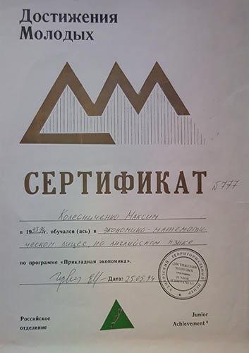 Сертификат Максима