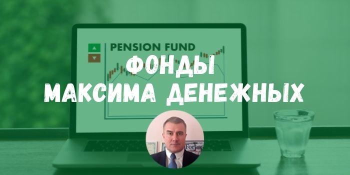 Фонды Максима Денежных