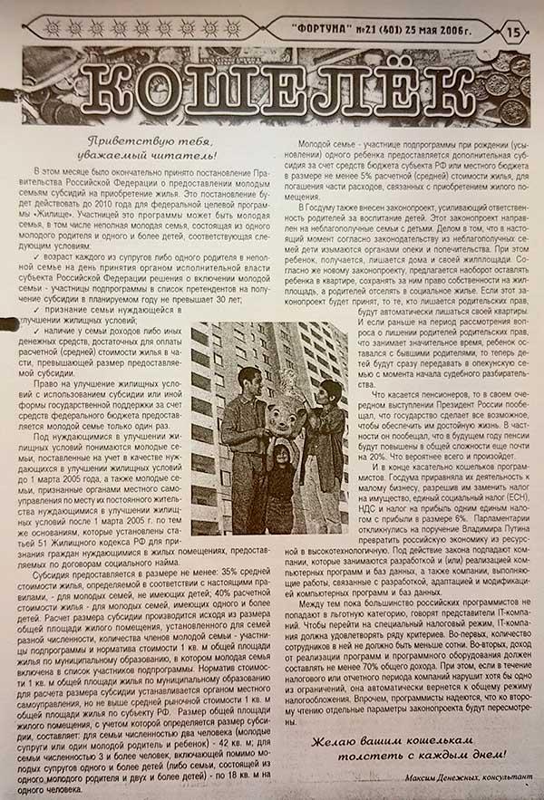 газета Фортуна колонка Кошелек Максим Денежных