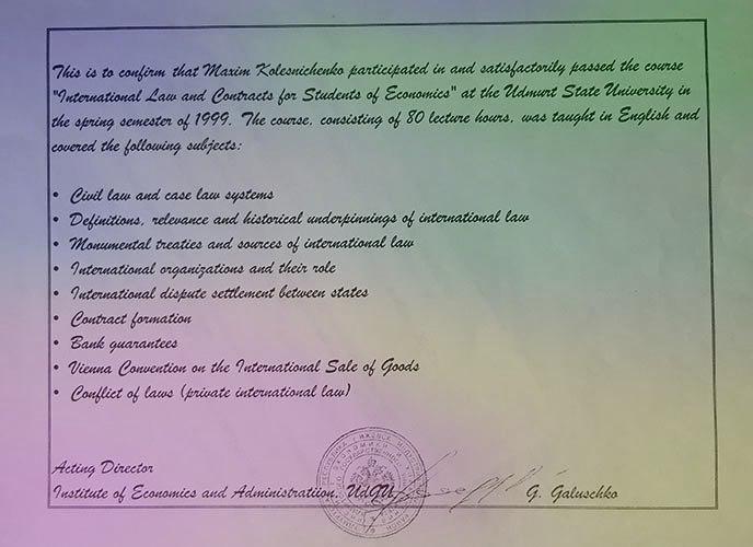 Подтверждение прохождения курса Международного Контрактного Права