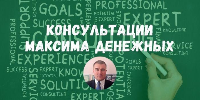 Консультации Максима Денежных