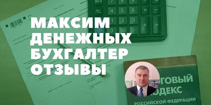 Максим Денежных Бухгалтер Отзывы