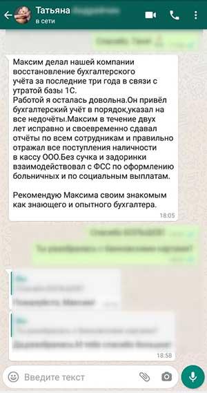 Отзывы о бухгалтере Максиме Денежных