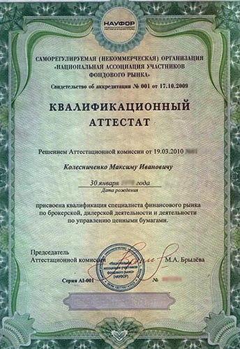 квалификационный аттестат специалиста финансового рынка НАУФОР