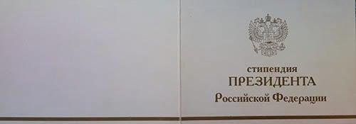 Максим Денежных Лауреат Стипендии Президента Российской Федерации