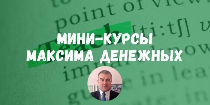 Мини курсы Максима Денежных