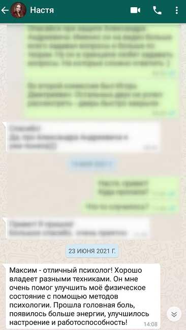 Максим Денежных Психолог Отзывы