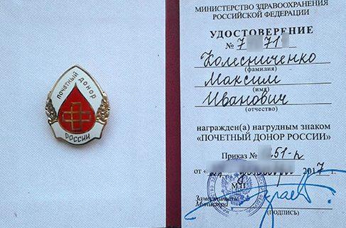 удостоверение почетного донора России и нагрудной знак