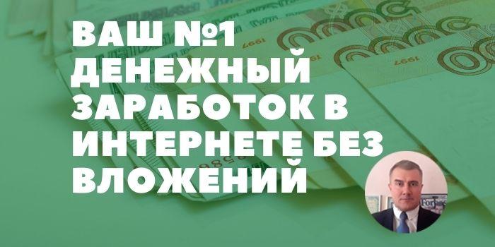 Ваш №1 денежный заработок в интернете без вложений