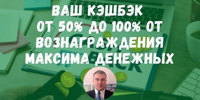 Ваш кэшбэк от 50% до 100% вознаграждения Максима Денежных