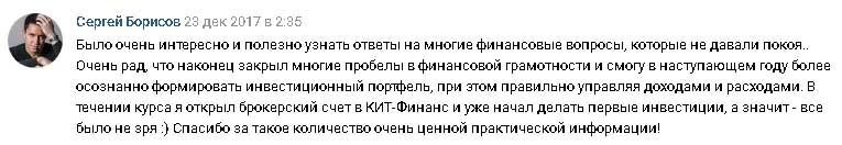 Отзывы о Максиме Денежных как о финансисте